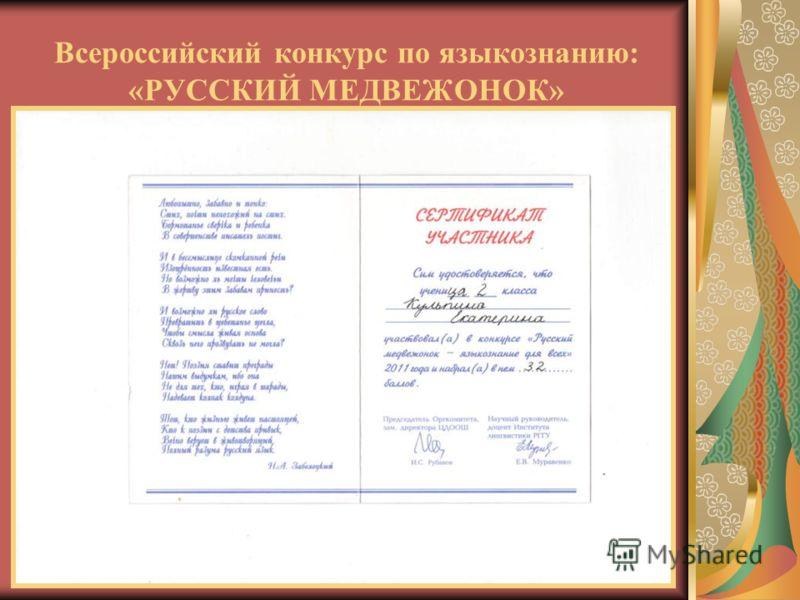 Всероссийский конкурс по языкознанию: «РУССКИЙ МЕДВЕЖОНОК»