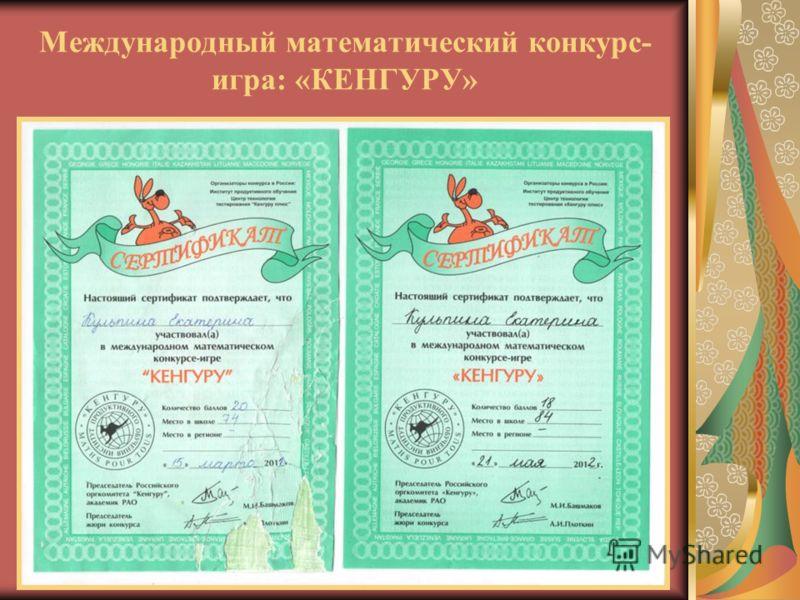 Международный математический конкурс- игра: «КЕНГУРУ»