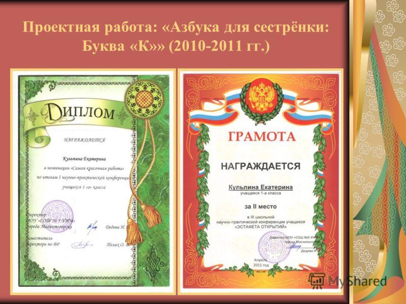 Проектная работа: «Азбука для сестрёнки: Буква «К»» (2010-2011 гг.)