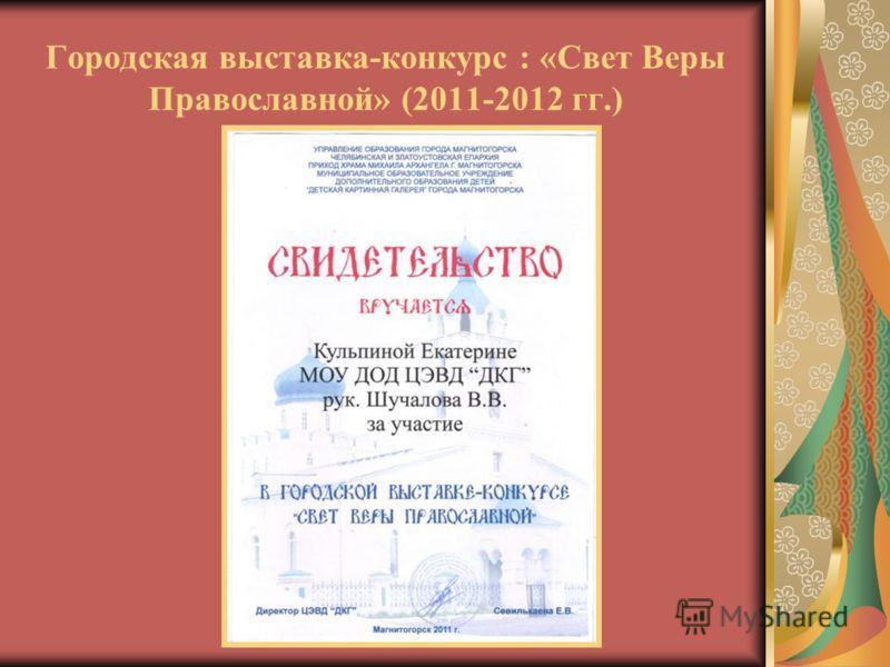 Городская выставка-конкурс : «Свет Веры Православной» (2011-2012 гг.)