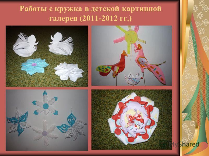 Работы с кружка в детской картинной галерея (2011-2012 гг.)