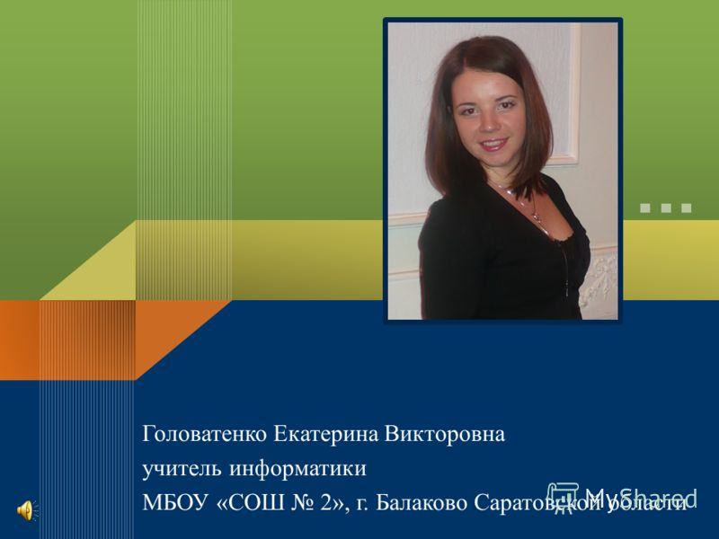 Головатенко Екатерина Викторовна учитель информатики МБОУ «СОШ 2», г. Балаково Саратовской области