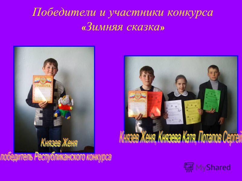 Победители и участники конкурса « Зимняя сказка »