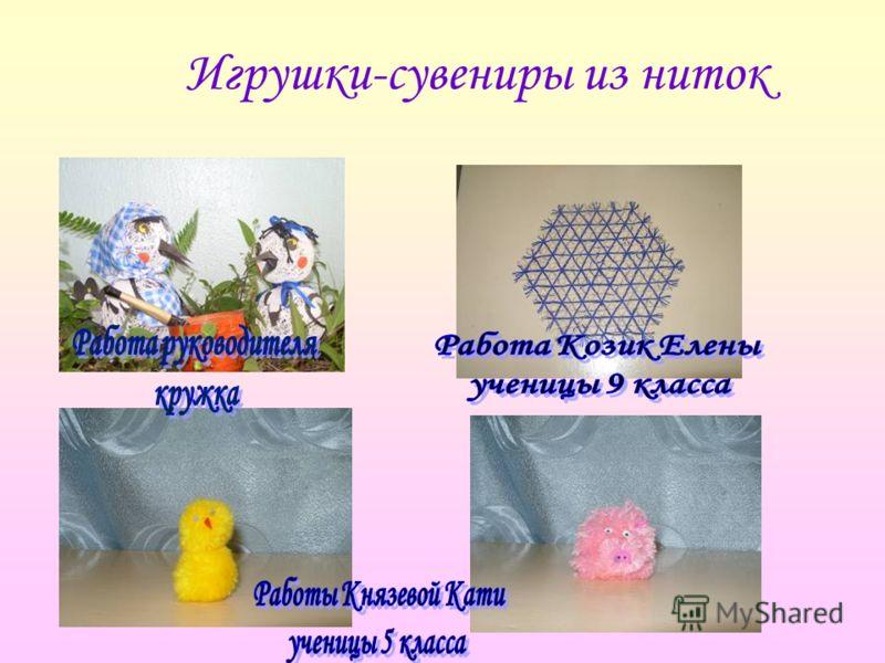 Игрушки-сувениры из ниток