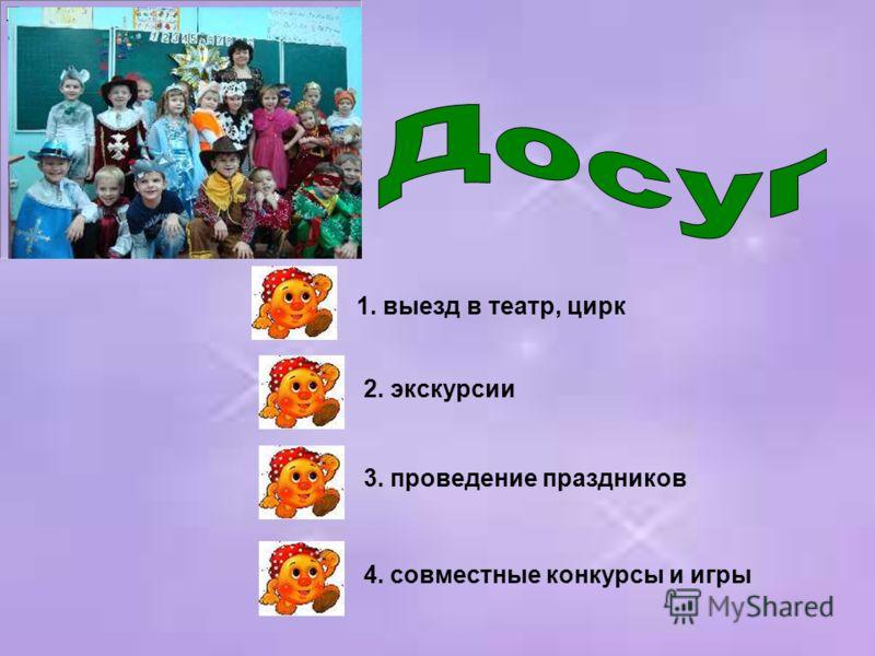 1. выезд в театр, цирк 2. экскурсии 3. проведение праздников 4. совместные конкурсы и игры