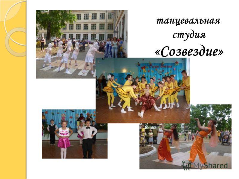 танцевальная студия «Созвездие»