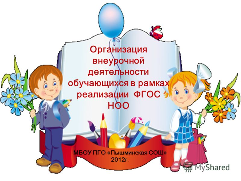 Организация внеурочной деятельности обучающихся в рамках реализации ФГОС НОО МБОУ ПГО «Пышминская СОШ» 2012г.