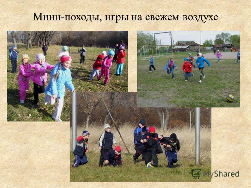 Мини-походы, игры на свежем воздухе