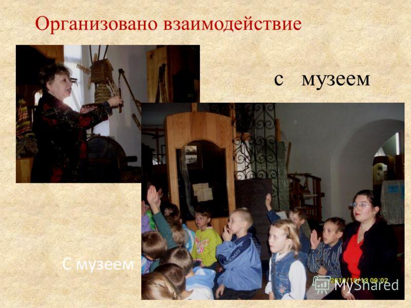 Организовано взаимодействие С музеем с музеем