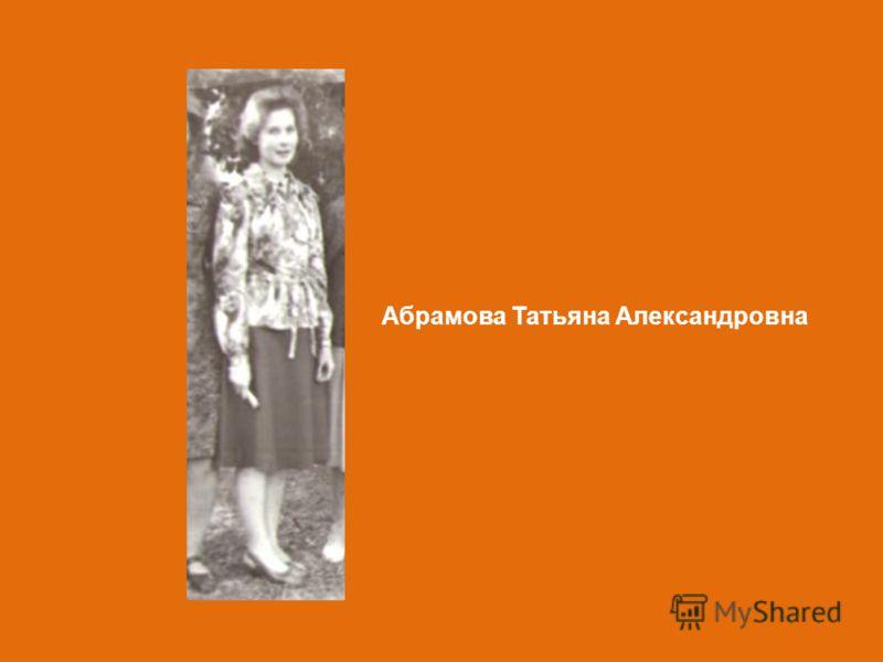 Абрамова Татьяна Александровна