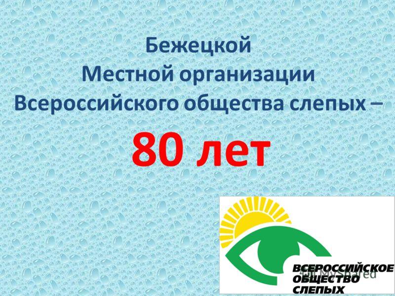 Бежецкой Местной организации Всероссийского общества слепых – 80 лет