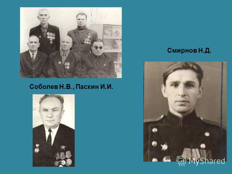 Соболев Н.В., Паскин И.И. Смирнов Н.Д.