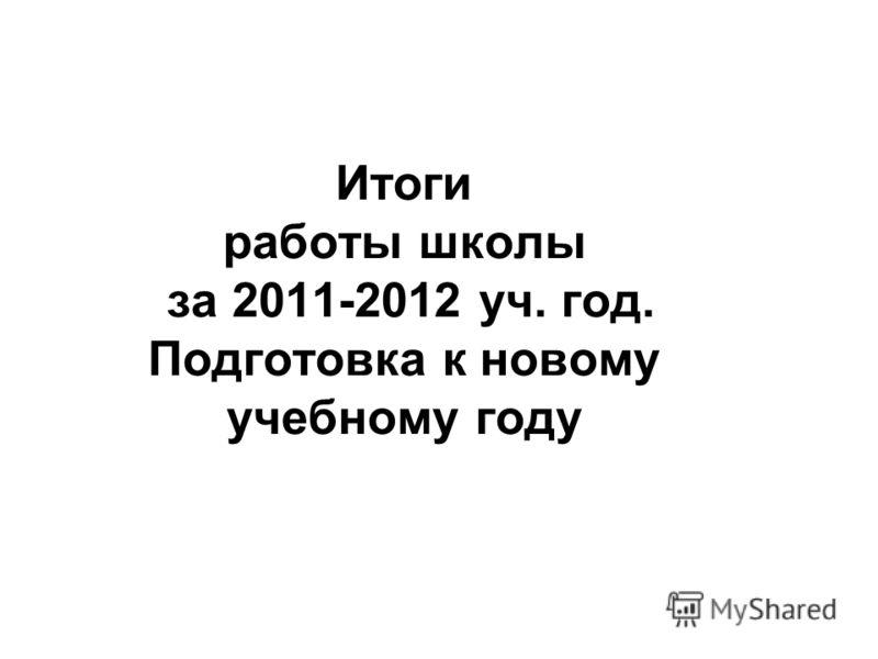 Итоги работы школы за 2011-2012 уч. год. Подготовка к новому учебному году