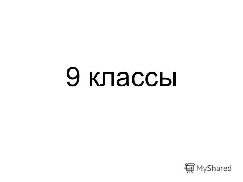 9 классы