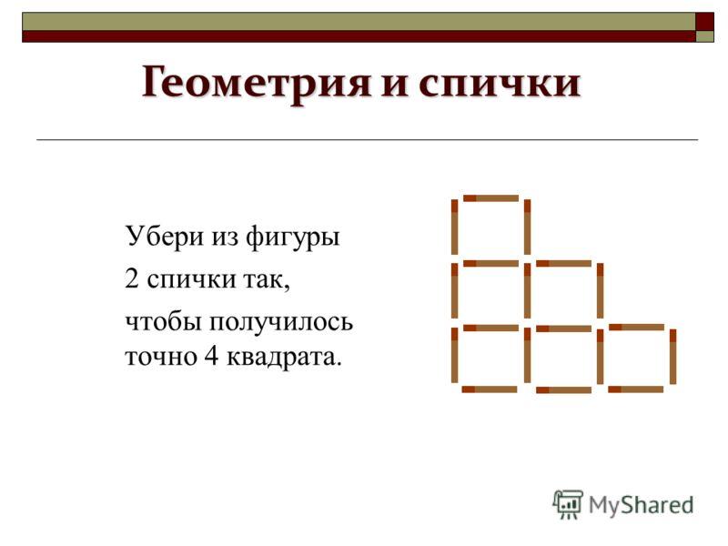 Убери из фигуры 2 спички так, чтобы получилось точно 4 квадрата. Геометрия и спички