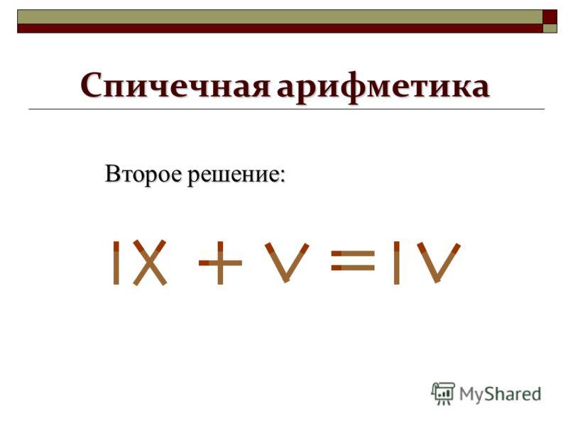 Второе решение: Второе решение: Спичечная арифметика