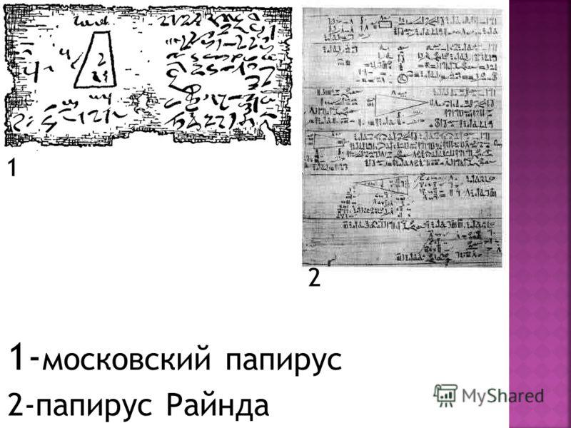1 2 1- московский папирус 2-папирус Райнда