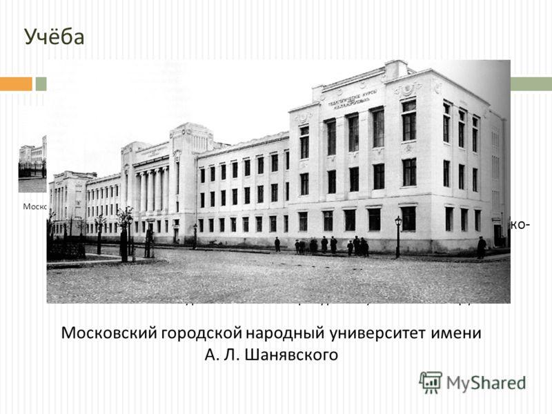 В 1904 году Есенин пошёл в Константиновское земское училище, потом начал учёбу в закрытой церковно - учительской школе. По окончании школы, осенью 1912 года Есенин прибыл в Москву, работал в книжном магазине, а потом в типографии И. Д. Сытина. В 1913