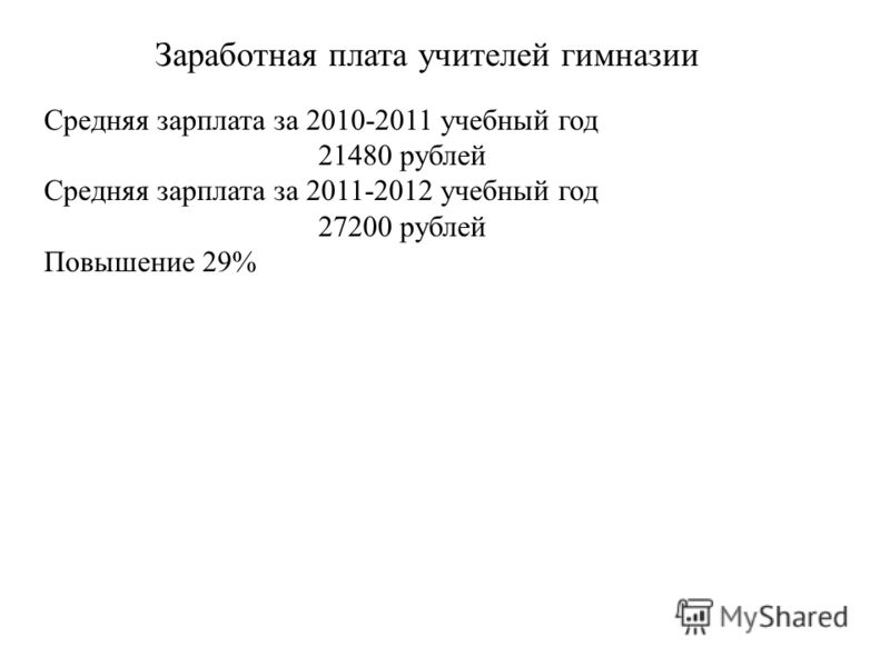 Заработная плата учителей гимназии Средняя зарплата за 2010-2011 учебный год 21480 рублей Средняя зарплата за 2011-2012 учебный год 27200 рублей Повышение 29%