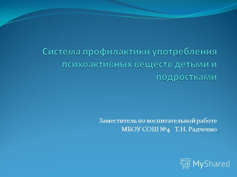 Заместитель по воспитательной работе МБОУ СОШ 4 Т.Н. Радченко