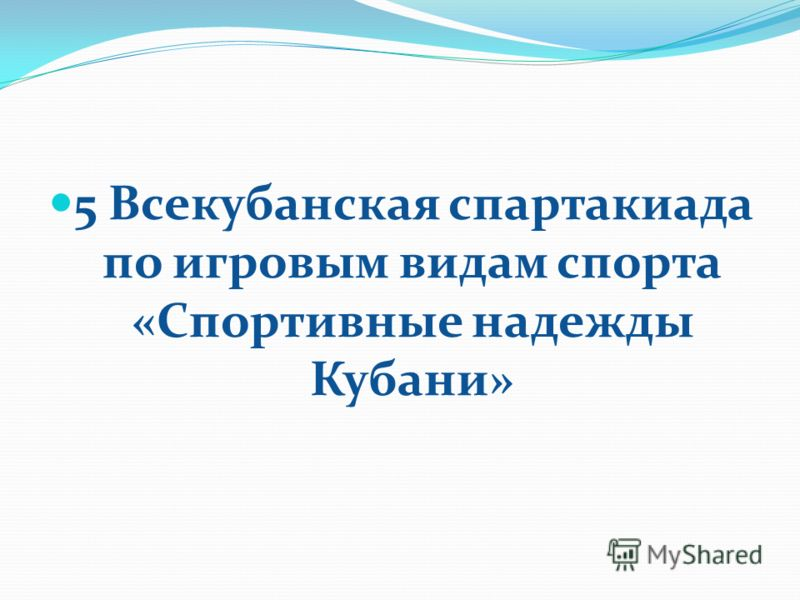 5 Всекубанская спартакиада по игровым видам спорта «Спортивные надежды Кубани»