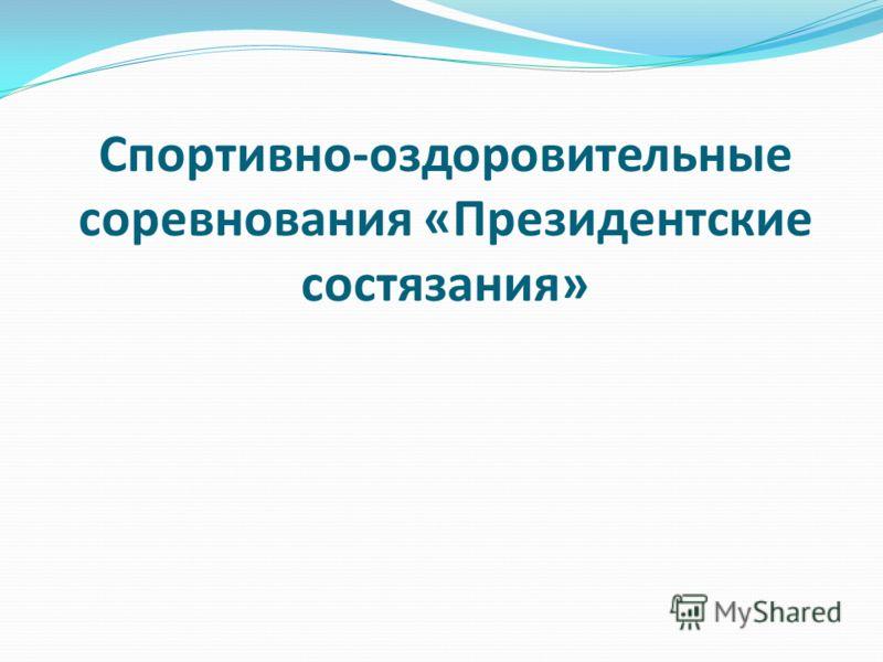 Спортивно-оздоровительные соревнования «Президентские состязания»