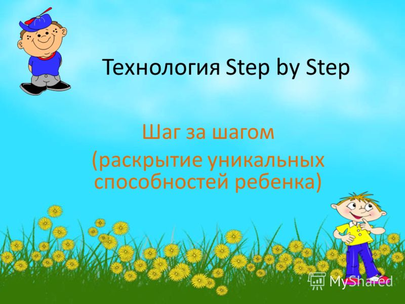 Технология Step by Step Шаг за шагом (раскрытие уникальных способностей ребенка)