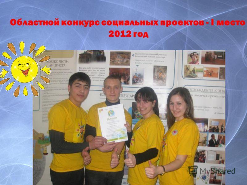 Областной конкурс социальных проектов - I место 2012 год