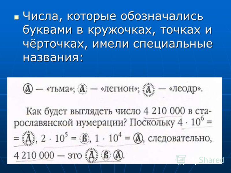 Числа, которые обозначались буквами в кружочках, точках и чёрточках, имели специальные названия: Числа, которые обозначались буквами в кружочках, точках и чёрточках, имели специальные названия:
