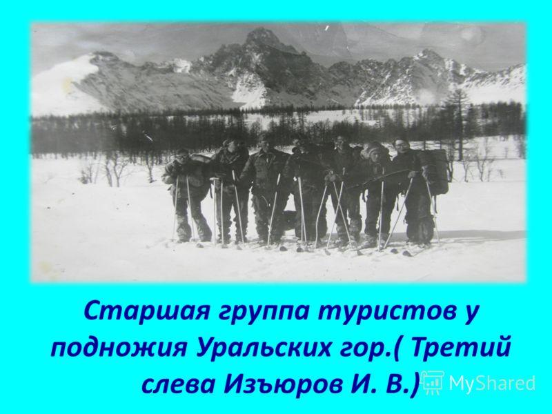 Старшая группа туристов у подножия Уральских гор.( Третий слева Изъюров И. В.)