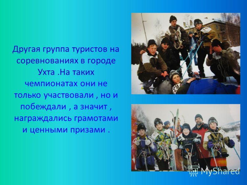 Другая группа туристов на соревнованиях в городе Ухта.На таких чемпионатах они не только участвовали, но и побеждали, а значит, награждались грамотами и ценными призами.