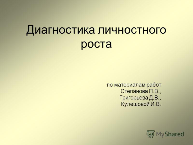 Диагностика личностного роста по материалам работ Степанова П.В., Григорьева Д.В., Кулешовой И.В.