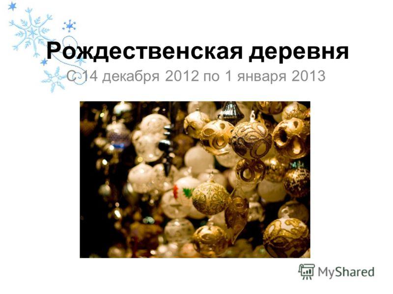 Рождественская деревня С 14 декабря 2012 по 1 января 2013