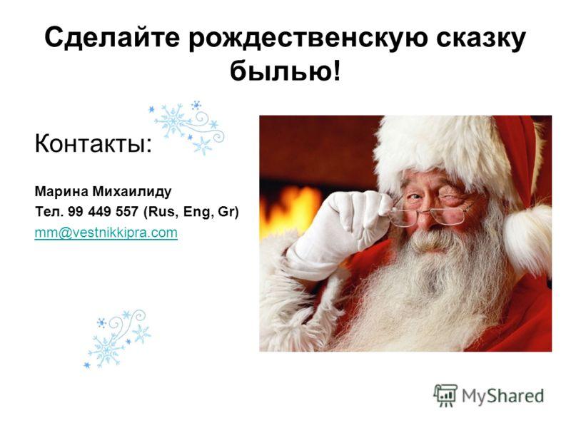 Сделайте рождественскую сказку былью! Контакты: Марина Михаилиду Тел. 99 449 557 (Rus, Eng, Gr) mm@vestnikkipra.com