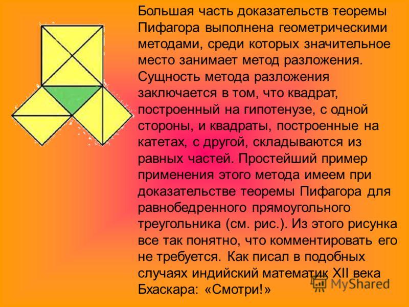 В трактате «Математика в девяти книгах», созданном во II веке до н.э. по более древним источникам, кроме 24 задач, требующих для своего решения применения правила «гоу-гу», содержится также чертеж, позволяющий доказать теорему Пифагора геометрически,