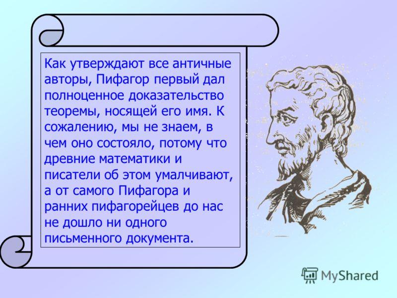 Таким образом, теорема Пифагора в виде простейших угломерных приспособлений, частных и общих математических задач и чертежей обнаружена в памятниках культуры древних египтян, вавилонян, китайцев и индийцев задолго до Пифагора. Но среди этих памятнико