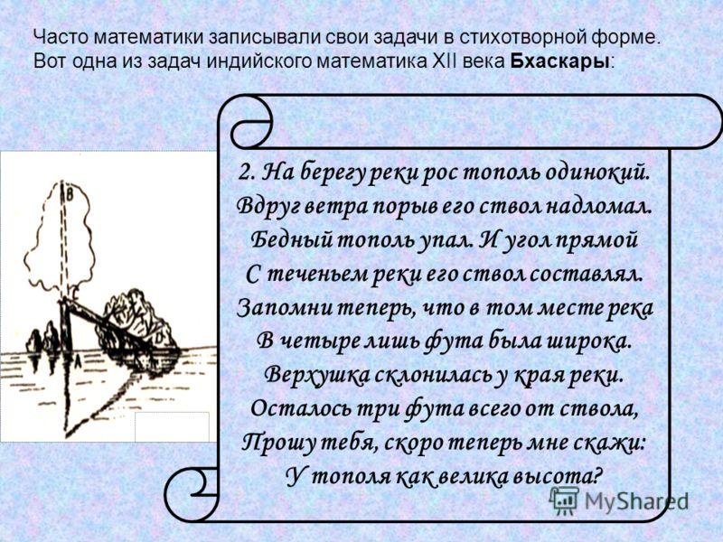 ? 125 117 х 125^2 = 117^2 + Х^2 X^2 = 125^2 – 117^2 X^2 = (125 – 117)(125 + 117) X^2 = 8*242 X^2 = 4*4*121 X = 2*2*11 X = 44(стопы) – нижний конец лестницы отстоит от стены Решение: Эта задача взята из первого учебника математики на Руси. Называется