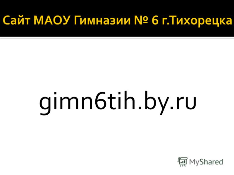 gimn6tih.by.ru