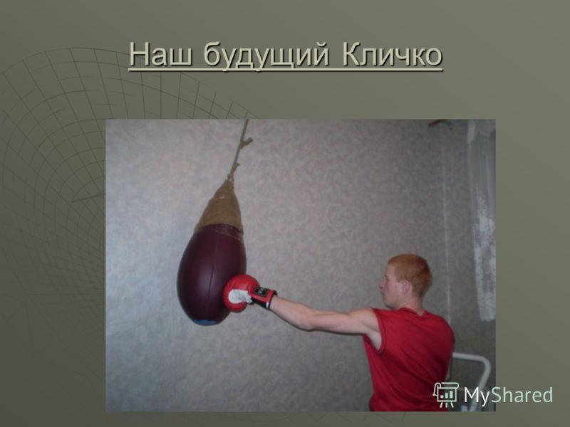 Наш будущий Кличко