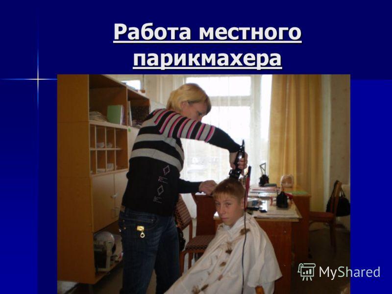 Работа местного парикмахера