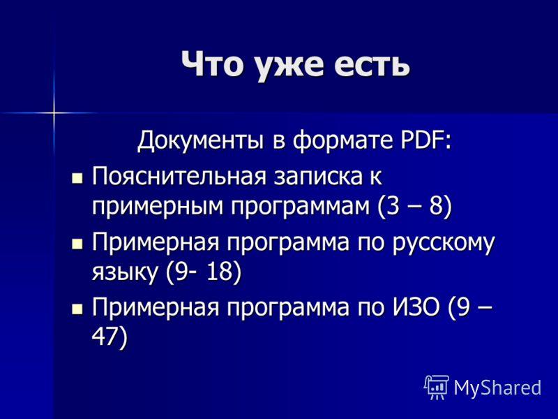 Что уже есть Документы в формате PDF: Пояснительная записка к примерным программам (3 – 8) Пояснительная записка к примерным программам (3 – 8) Примерная программа по русскому языку (9- 18) Примерная программа по русскому языку (9- 18) Примерная прог
