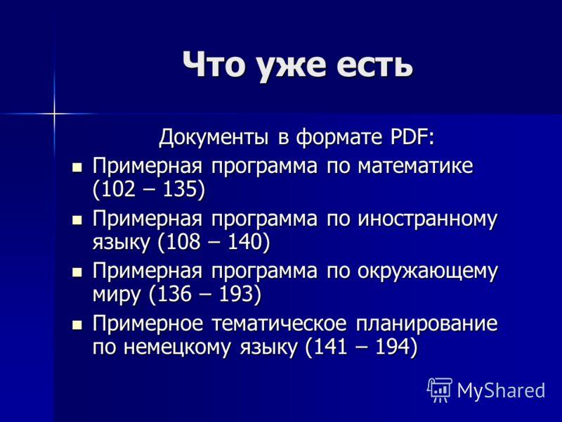 Что уже есть Документы в формате PDF: Примерная программа по математике (102 – 135) Примерная программа по математике (102 – 135) Примерная программа по иностранному языку (108 – 140) Примерная программа по иностранному языку (108 – 140) Примерная пр