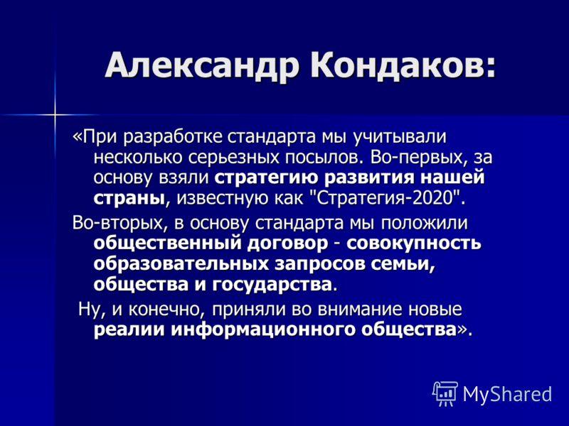 Александр Кондаков: «При разработке стандарта мы учитывали несколько серьезных посылов. Во-первых, за основу взяли стратегию развития нашей страны, известную как