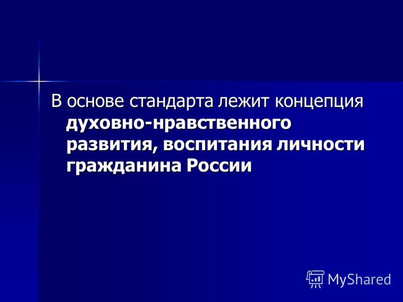 В основе стандарта лежит концепция духовно-нравственного развития, воспитания личности гражданина России