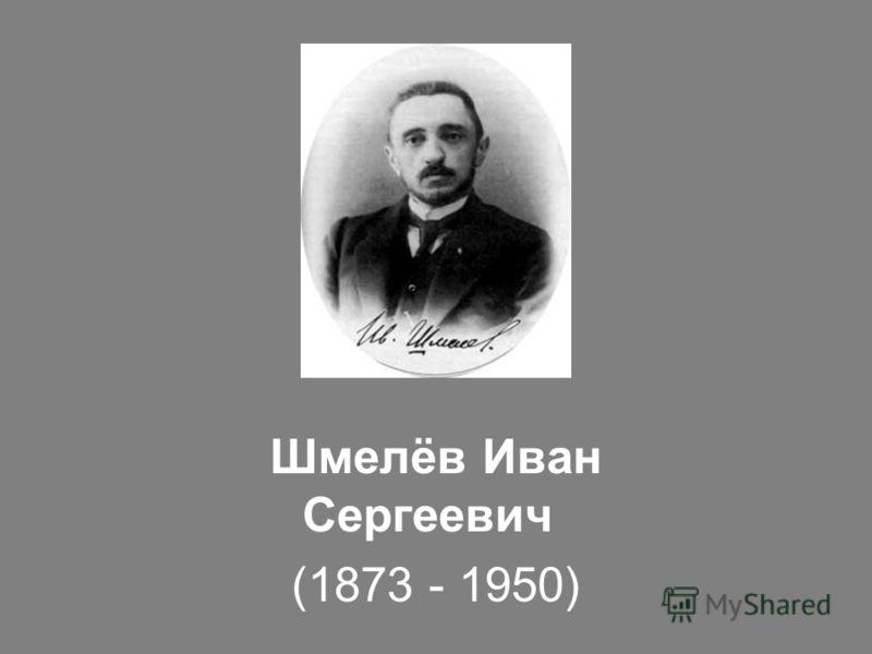 Шмелёв Иван Сергеевич (1873 - 1950)