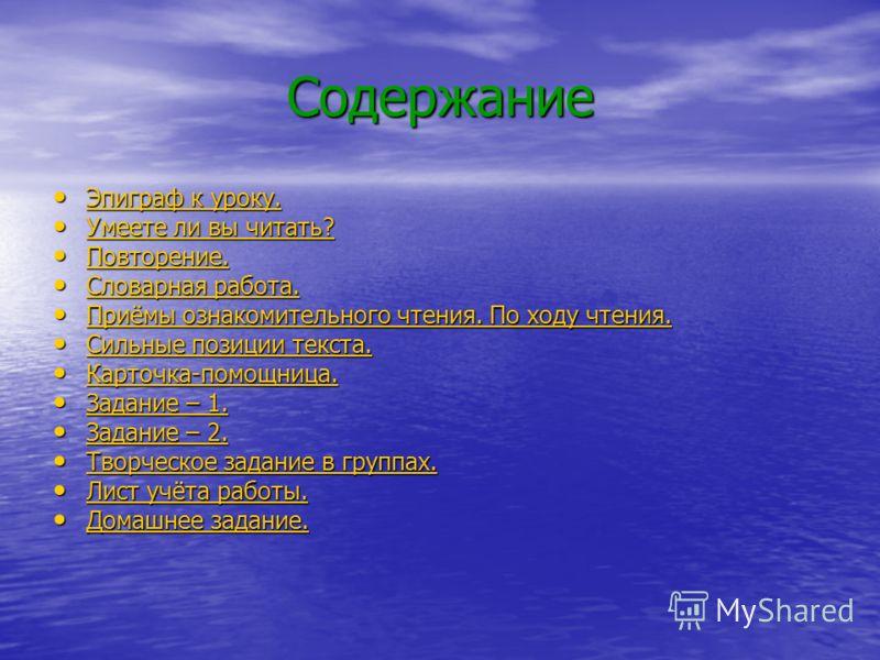 ЯсинскаяСветланаГеоргиевна МОУ «СОШ 22» Череповец