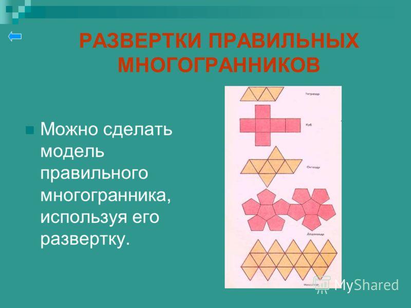 РАЗВЕРТКИ ПРАВИЛЬНЫХ МНОГОГРАННИКОВ Можно сделать модель правильного многогранника, используя его развертку.