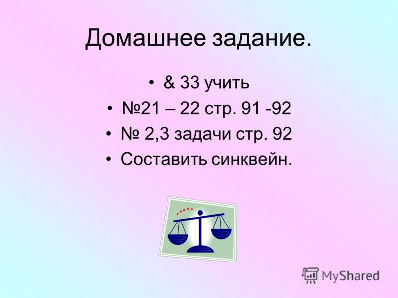 Домашнее задание. & 33 учить 21 – 22 стр. 91 -92 2,3 задачи стр. 92 Составить синквейн.