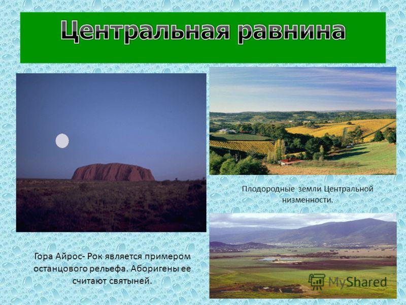 Гора Айрос- Рок является примером останцового рельефа. Аборигены ее считают святыней. Плодородные земли Центральной низменности.