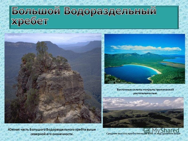 Южная часть Большого Водораздельного хребта выше северной его оконечности. Восточные склоны покрыты тропической растительностью. Средние высоты хребта меньше 1000 м над уровнем моря.